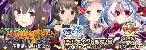 期間限定イベント「ハロウィンパーティー2020後編‐不思議の国の空乙女‐」開催!